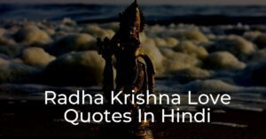 Read more about the article Top 20+ Radha Krishna Love Quotes In Hindi