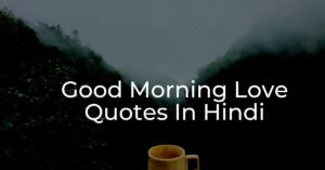 Read more about the article Good Morning Love Quotes In Hindi | सुप्रभात सुविचार