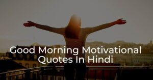 Read more about the article Top 20 Good Morning Motivational Quotes In Hindi
