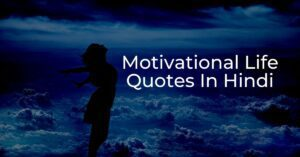 Read more about the article Life Motivational Quotes In Hindi लाइफ मोटिवेशनल कोट्स