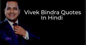 Read more about the article 20+ Vivek Bindra Quotes In Hindi | विवेक बिंद्रा कोट्स हिंदी