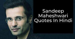 Read more about the article Sandeep Maheshwari Quotes In Hindi | संदीप माहेश्वरी