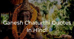Read more about the article Best Ganesh Chaturthi Quotes In Hindi | गणेश चतुर्थी कोट्स