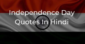 Read more about the article Independence Day Quotes In Hindi | स्वतंत्र दिवस सुविचार