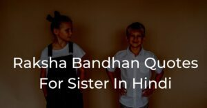 Read more about the article Raksha Bandhan Quotes For Sister In Hindi | Images