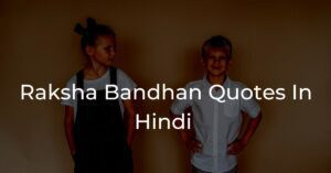 Read more about the article Raksha Bandhan Quotes In Hindi | रक्षा बंधन कोट्स