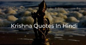 20+ Krishna Quotes In Hindi For Life | Images