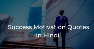 Read more about the article 20+ Success Motivation Quotes in Hindi | मोटिवेशनल कोट्स